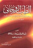 صورة كتاب الطب الروحانى – أبو الفرج بن الجوزى