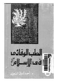 صورة كتاب الطب الوقائى فى الإسلام – د. أحمد شوقى الفنجرى