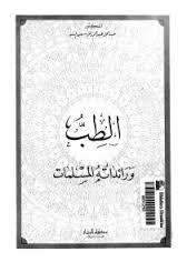 صورة كتاب الطب ورائداته المسلمات – د. عبد الله عبد الرازق مسعود السيد