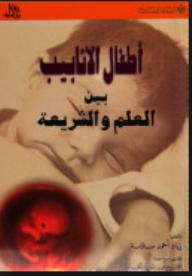 صورة كتاب أطفال الأنابيب بين العلم والشريعة – د. زياد أحمد سلامة