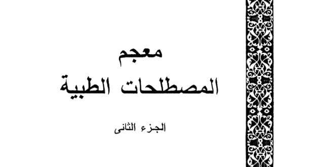 كتاب المصطلحات الطبية