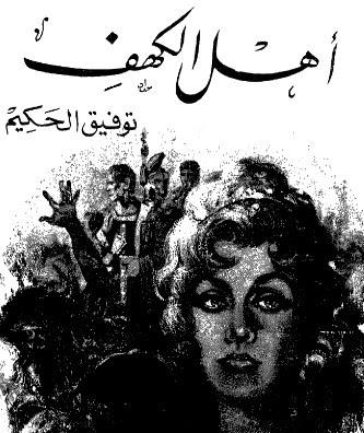 صورة كتاب أهل الكهف – توفيق الحكيم