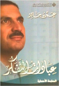 amr-khaled-ibadat-tafakour-0512