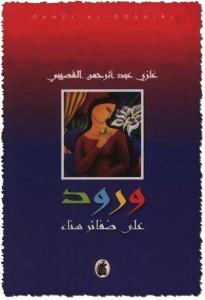تحميل كتاب كتاب ورود على ضفائر سناء - غازى القصيبى لـِ: غازى القصيبى