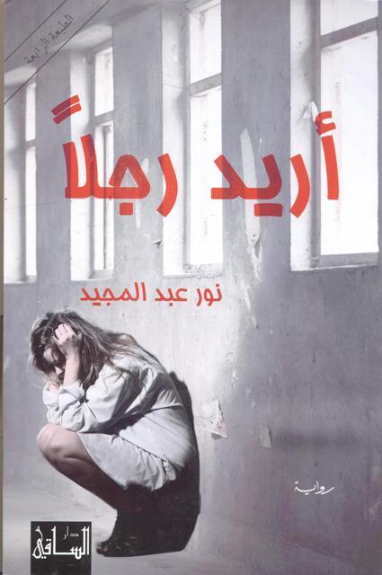 صورة رواية أريد رجلا – نور عبد المجيد
