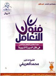 صورة كتاب فنون التعامل فى ظل السيرة النبوية – محمد العريفى