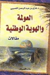 تحميل كتاب كتاب العولمة والهوية الوطنية - غازى القصيبى لـِ: غازى القصيبى