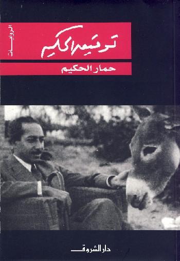 صورة رواية حمار الحكيم – توفيق الحكيم