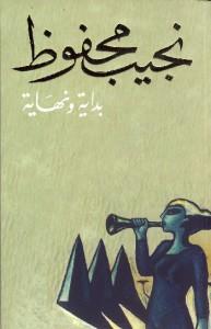 تحميل كتاب رواية بداية ونهاية - نجيب محفوظ لـِ: نجيب محفوظ