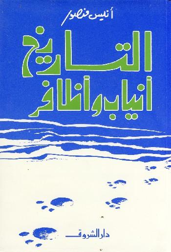 صورة كتاب التاريخ أنياب وأظافر – أنيس منصور