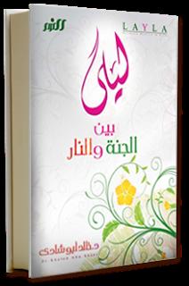 صورة كتاب ليلى بين الجنة والنار – خالد أبو شادى