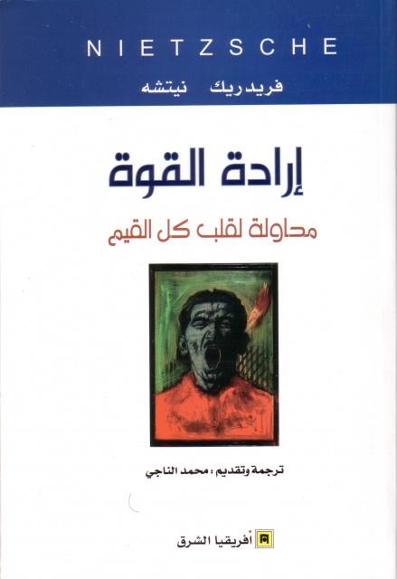 صورة كتاب نيتشه وإرادة القوة – بيير مونتيبيلو