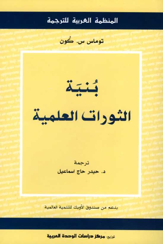 صورة كتاب بنية الثورات العلمية – توماس كون