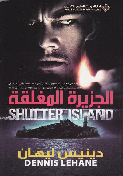 صورة رواية الجزيرة المغلقة – دينيس ليهان