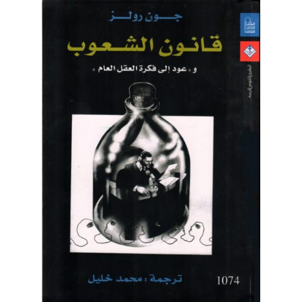 صورة كتاب قانون الشعوب – جون رولز