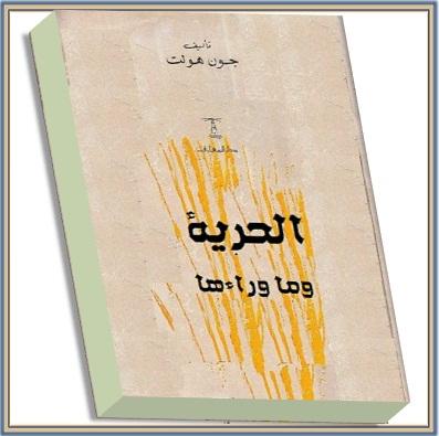Photo of كتاب الحرية وما وراءها – جون هولت
