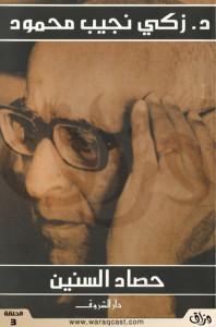تحميل كتاب كتاب حصاد السنين - زكى نجيب محمود لـِ: زكى نجيب محمود