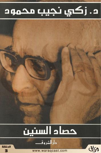 صورة كتاب حصاد السنين – زكى نجيب محمود