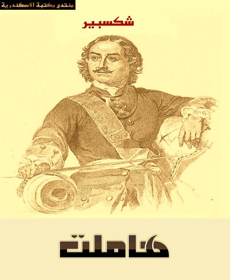صورة مسرحية هاملت – وليم شكسبير