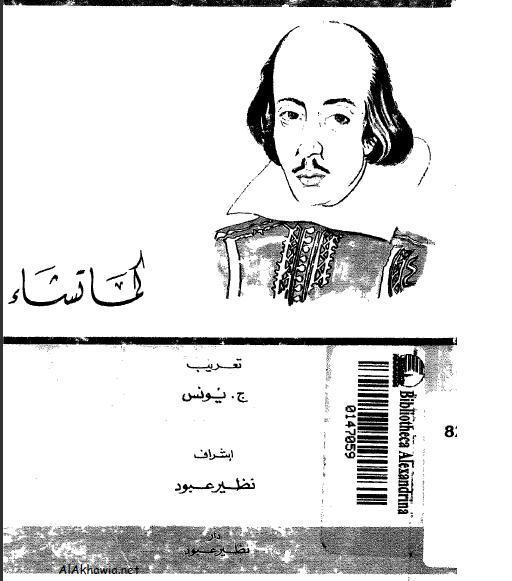 Photo of مسرحية كما تشاء – وليم شكسبير