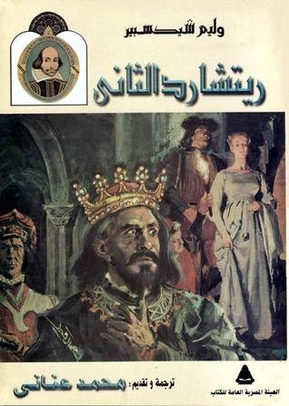 Photo of مسرحية ريتشارد الثالث – وليم شكسبير