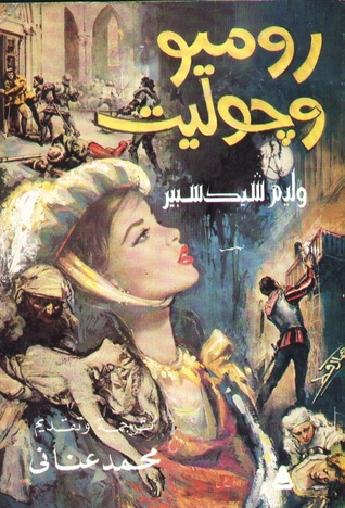 Photo of مسرحية روميو وجوليت – وليم شكسبير