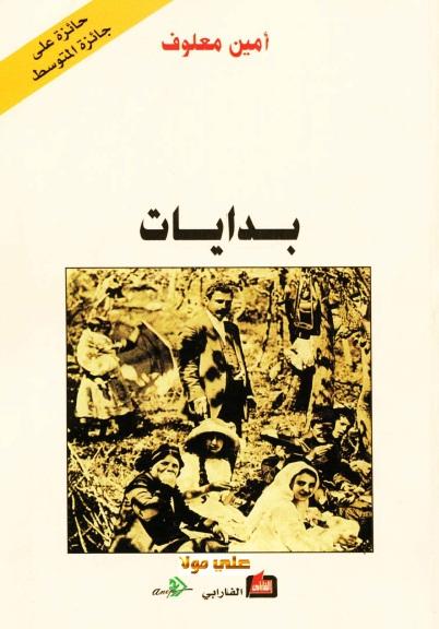 صورة كتاب بدايات – أمين معلوف