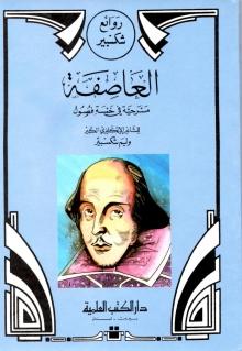 صورة مسرحية العاصفة – وليم شكسبير