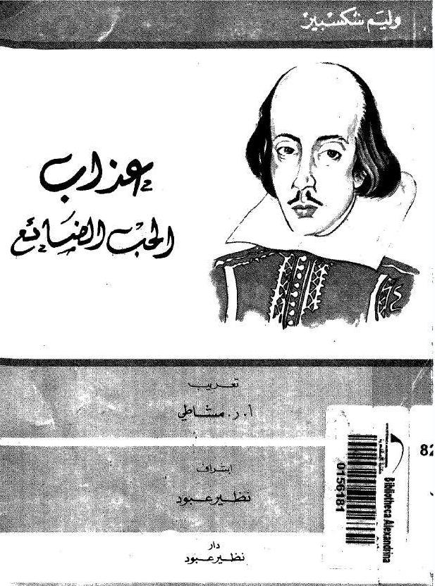 صورة مسرحية عذاب الحب الضائع – وليم شكسبير