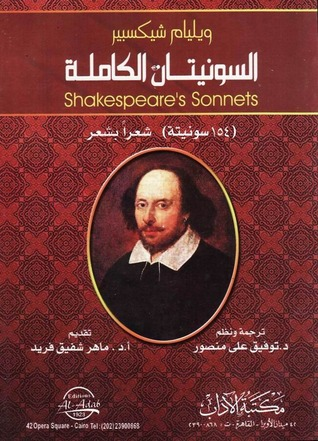 Photo of كتاب سونيتات شكسبير – وليم شكسبير
