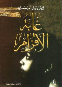 تحميل كتاب رواية غابة الأقزام - إيزابيل الليندى لـِ: إيزابيل الليندى