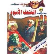 Photo of رواية المتحف الأسود – أحمد خالد توفيق