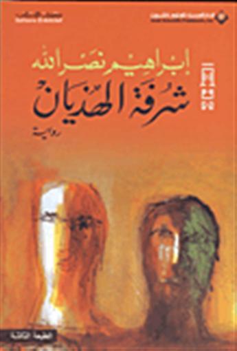 صورة رواية شرفة الهذيان – إبراهيم نصر الله
