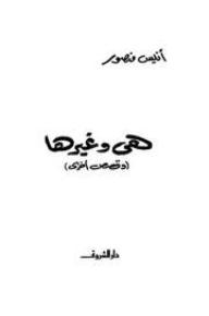 صورة كتاب هى وغيرها – أنيس منصور