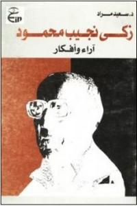 تحميل كتاب كتاب زكي نجيب محمود آراء وأفكار - سعيد مراد لـِ: سعيد مراد