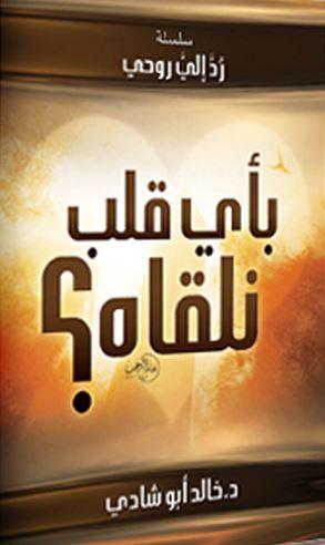 صورة كتاب بأى قلب نلقاه – خالد أبو شادى