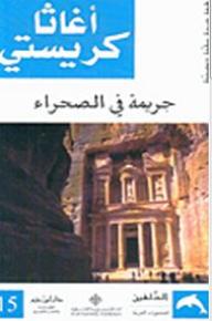 صورة رواية جريمة فى الصحراء – أجاثا كريستى