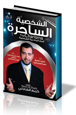 صورة كتاب الشخصية الساحرة – كريم الشاذلي
