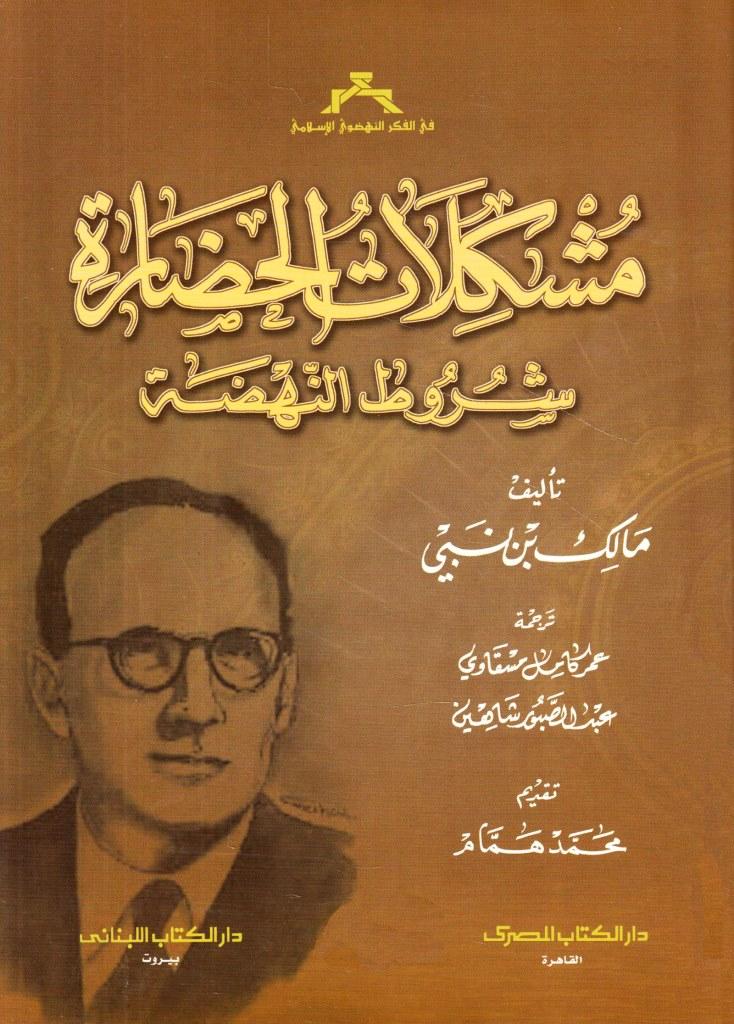 صورة كتاب مشكلات الحضارة شروط النهضة – مالك بن نبي
