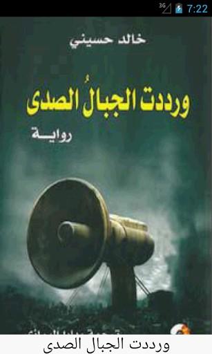 صورة رواية ورددت الجبال الصدى – خالد حسيني