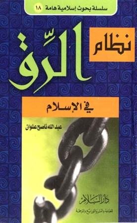 صورة كتاب نظام الرق فى الإسلام – عبد الله ناصح علوان
