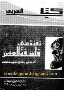 تحميل كتاب كتاب نافذة على فلسفة العصر - زكى نجيب محمود لـِ: زكى نجيب محمود
