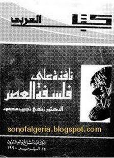 صورة كتاب نافذة على فلسفة العصر – زكى نجيب محمود