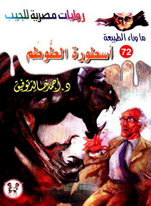 Photo of رواية أسطورة الطوطم – أحمد خالد توفيق