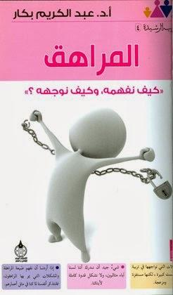 صورة كتاب المراهق – عبد الكريم بكار