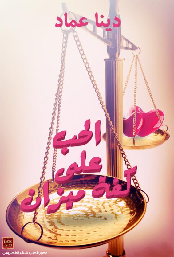 صورة رواية الحب على كفة ميزان – دينا عماد