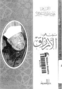 صورة كتاب تلك هى الأرزاق – محمد متولى الشعراوى