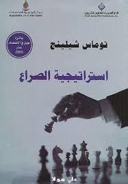صورة كتاب استراتيجية الصراع – توماس شيلينج