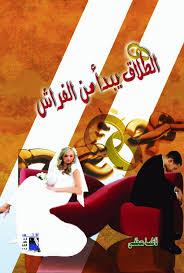 صورة كتاب الطلاق يبدأ من الفراش – فاطمه مصطفى