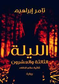 Photo of رواية الليلة الثالثة والعشرون – تامر إبراهيم